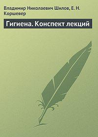 Владимир Николаевич Шилов -Гигиена. Конспект лекций