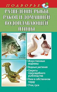 Людмила Задорожная - Разведение рыбы, раков и домашней водоплавающей птицы