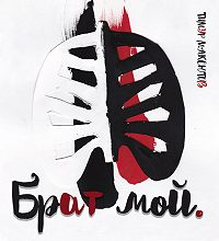 Тимур Максютов -Брат мой (сборник)