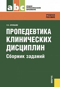 Лариса Фролькис -Пропедевтика клинических дисциплин. Сборник заданий