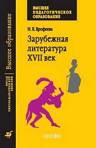 Н. Е. Ерофеева - Зарубежная литература. XVII век: Практикум для педагогических вузов