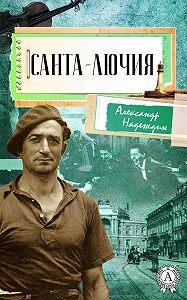 Александр Надеждин -Санта-Лючия