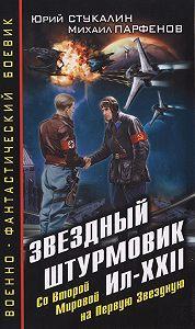 Юрий Стукалин, Михаил Парфенов - Звездный штурмовик Ил-XXII. Со Второй Мировой – на Первую Звездную