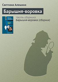 Светлана Алешина - Барышня-воровка