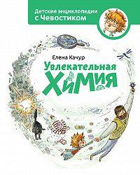 Елена Качур -Увлекательная химия