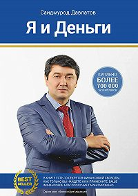 Саидмурод Раджабович Давлатов -Я и деньги. Психология богатства