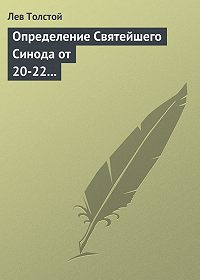 Лев Толстой - Определение Святейшего Синода от 20-22 февраля 1901 года