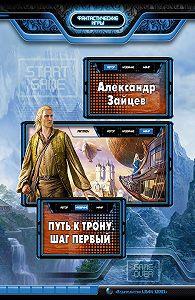 Александр Зайцев -Путь к трону. Шаг первый