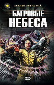 Андрей Ливадный -Багровые Небеса