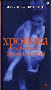 Тадеуш Конвицкий -Хроника любовных происшествий