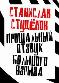 Станислав Студёнов -Прощальный отзвук Большого взрыва