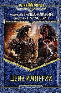 Алексей Алексеевич Глушановский -Цена империи (сборник)