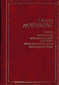 Оноре де Бальзак -Феррагус, предводитель деворантов