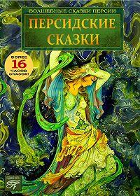Сборник -Персидские сказки