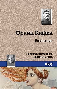 Франц Кафка -Воззвание