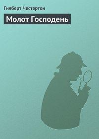 Гилберт Честертон - Молот Господень