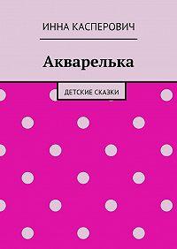 Инна Касперович -Акварелька