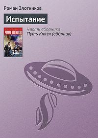 Роман Злотников -Испытание