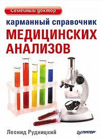 Л. В. Рудницкий -Карманный справочник медицинских анализов