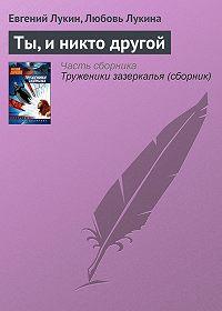 Евгений Лукин -Ты, и никто другой