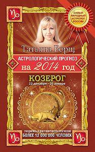 Татьяна Борщ -Астрологический прогноз на 2014 год. Козерог
