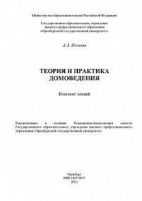 Анастасия Козлова -Теория и практика домоведения