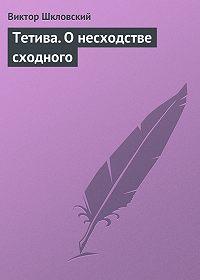 Виктор Шкловский -Тетива. О несходстве сходного