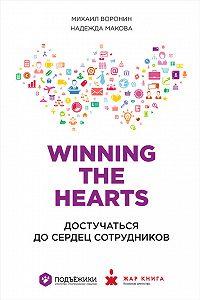 Надежда Макова -Winning the Hearts: Достучаться до сердец сотрудников