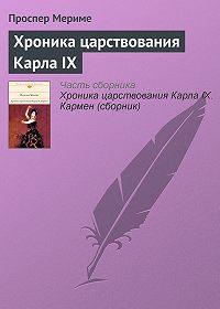Проспер Мериме -Хроника царствования Карла IX