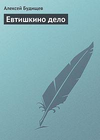 Алексей Будищев -Евтишкино дело