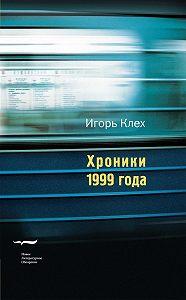 Игорь Клех - Хроники 1999 года