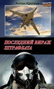 Антон Кротков -Последний вираж штрафбата