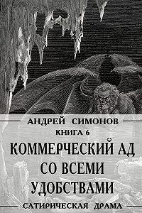 Андрей Симонов -Коммерческий ад со всеми удобствами под названием «Райский уголок»