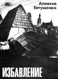 Алексей Евтушенко -Избавление