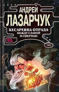 Андрей Лазарчук -Кесаревна Отрада между славой и смертью. Книга I