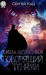 Сергей Кац -Школа детективов: говорящий с тенями