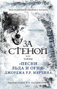 Джеймс Лаудер -За стеной: тайны «Песни льда и огня» Джорджа Р. Р. Мартина