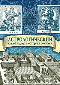 Яков Брюс -Астрологический календарь-справочник
