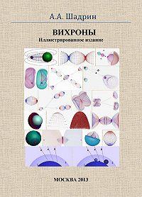 Александр Шадрин -Вихроны. Иллюстрированное издание