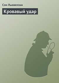 Сэм Льювеллин -Кровавый удар