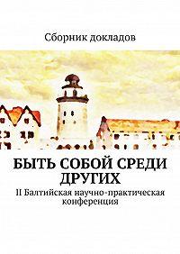 К. Кошкин -Быть собой среди других. II Балтийская научно-практическая конференция