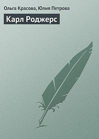 Юлия Петрова, Ольга Красова - Карл Роджерс