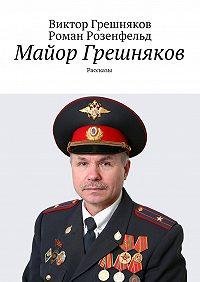 Виктор Грешняков -Майор Грешняков