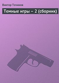 Виктор Точинов - Темные игры – 2 (сборник)