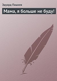 Эдуард Пашнев -Мама, я больше не буду!