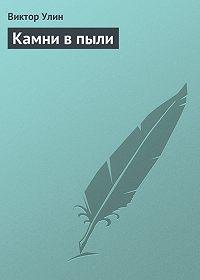 Виктор Улин -Камни в пыли