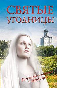 Людмила Евгеньевна Морозова -Святые угодницы