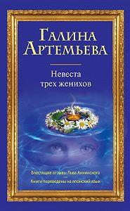 Галина Артемьева -Невеста трех женихов