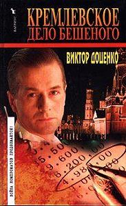 Виктор Доценко -Кремлевское дело Бешеного