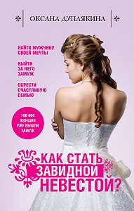 Оксана Дуплякина -Как стать Завидной невестой?